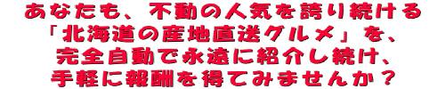 北海道グルメ大使募集のページはここをクリック